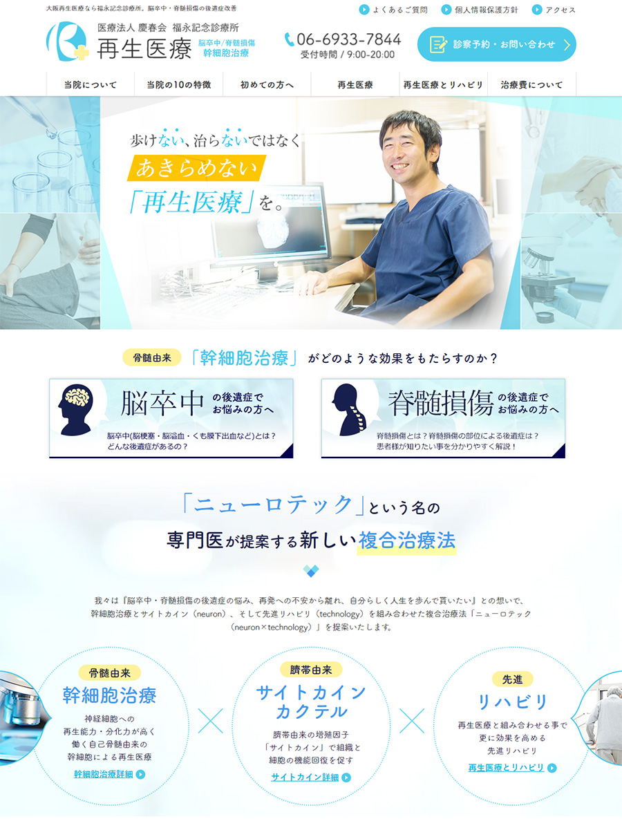 再生医療.clinic