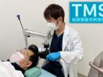 経頭蓋磁気刺激療法 - TMS
