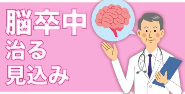 脳卒中治る見込み